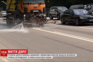 Мыть по-новому: ТСН узнала, улучшило ли дороги в Киеве недешевое мытье шампунем