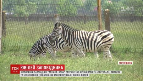 "100-летний юбилей отмечает заповедник ""Аскания-Нова"""
