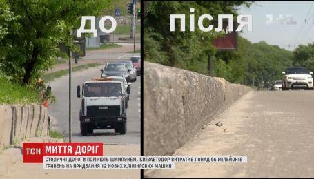 Мыть по-новому: Киевавтодор потратил более 56 миллионов гривен на новые клининговые авто