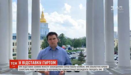 Секретарь СНБО Турчинов и министр иностранных дел Климкин подали в отставку