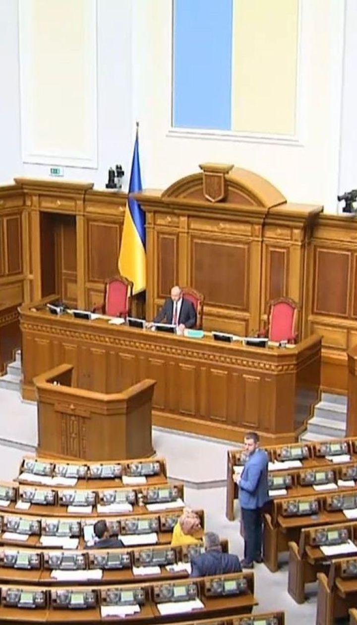 Парламентська коаліція припинила існування: тепер ВР не можна розпустити