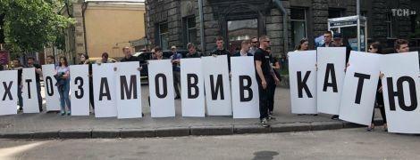 """В центре Киева активисты с файерами провели акцию """"Кто заказал Катя Гандзюк?"""""""