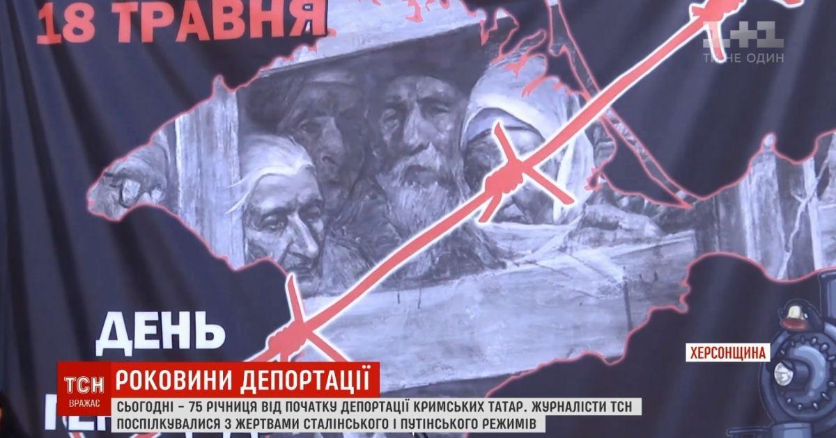 Гимн на двух языках и щемящие истории очевидцев: крымские татары на Херсонщине почтили жертв депортации