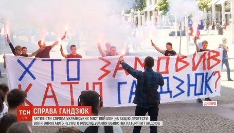 """""""Кто заказал Катю Гандзюк?"""": активисты 40-ка украинских городов вышли на акцию протеста"""
