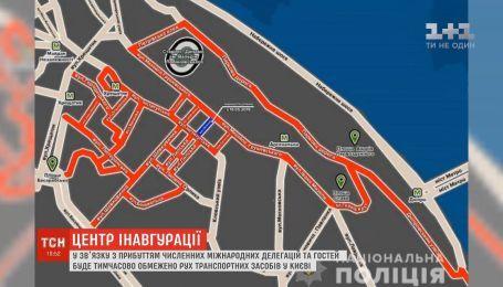 Незручності через інавгурацію: центр Києва перекриють майже на дві доби