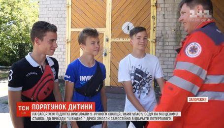 В Запорожье подростки спасли 9-летнего, который тонул в пруду