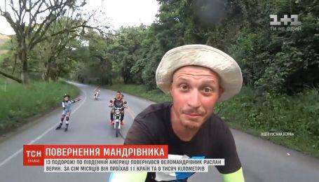 Одесит Руслан Верин повернувся з велоподорожі по Південній Америці