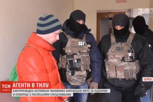 В Харькове задержали чиновника городского совета. Контрразведка подозревает его в сотрудничестве с ФСБ