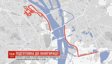 Из-за подготовки к инаугурации в Киеве перекрыли центральные улицы