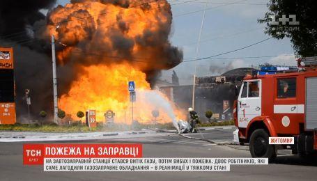На автозаправочной станции в Житомире произошла утечка газа, есть пострадавшие