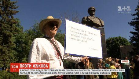 В Харькове люди протестуют против возвращения коммунистического названия проспекта