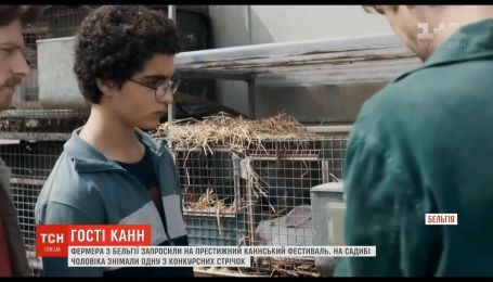 Бельгийского фермера пригласили на Каннский фестиваль