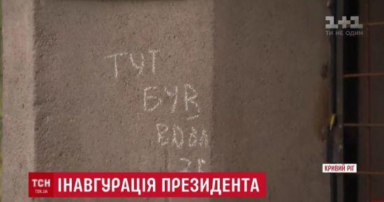 """Дитинство президента: за що Зеленський отримав батьківського прочухана та як вже """"балотувався"""" в рідному місті"""