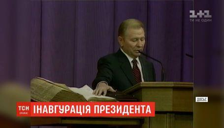 Падіння солдата та народження внука: як відбувалась інавгурація в президентів України