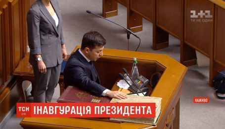 Владимир Зеленский присягнул Украине