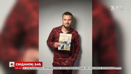 """Журнал """"Уютная квартира"""" показал, как живет ведущий """"Сніданка"""" Егор Гордеев"""