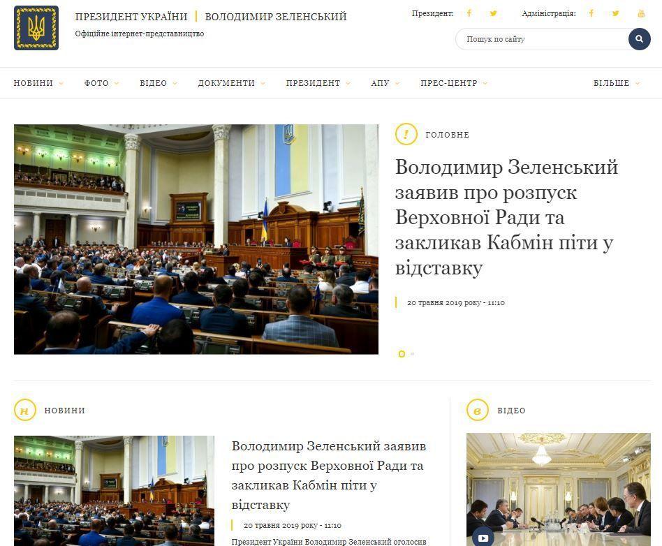 сайт президента зеленський