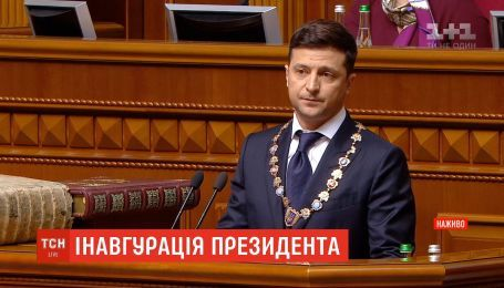 Инаугурационная речь президента Зеленского