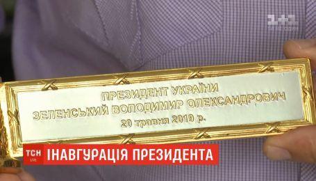 Сменный наконечник на штандарт выполнили в сжатые сроки до инаугурации Зеленского