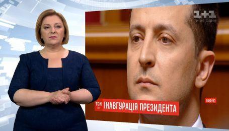 Инаугурация президента Украины Владимира Зеленского (на жестовом языке)