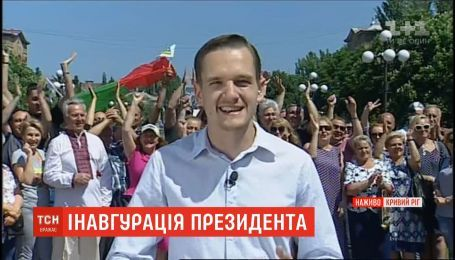 Жители Кривого Рога аплодисментами и счастливыми криками отреагировали на инаугурацию Зеленского