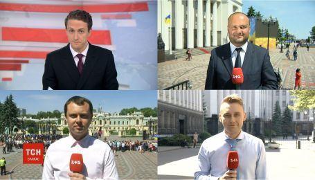 Кияни не поспішають розходитись з-під ВР та Маріїнського палацу після інавгурації президента