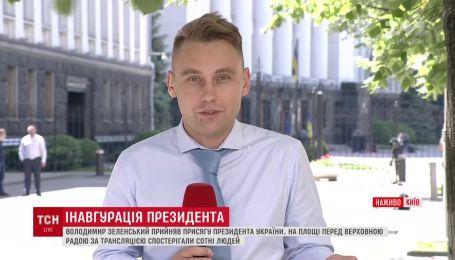 Градус народной любви: сотни людей пришли в ВР, чтобы поздравить нового президента с инаугурацией