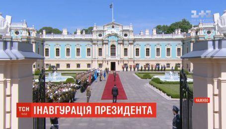 Інавгурація президента України Володимира Зеленського