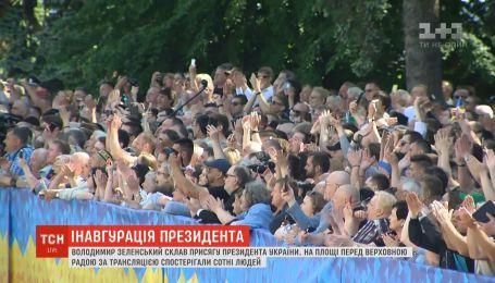 Реакція виборців на інавгурацію: радість, оплески і віра у новообраного президента