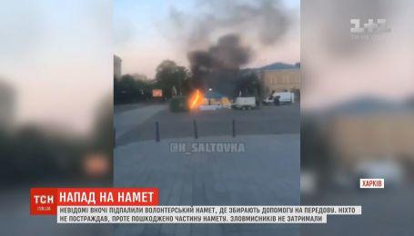 У Харкові підпалили намет, у якому збирають допомогу для армії