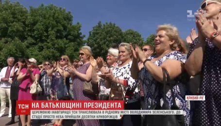 Реакция земляков новоизбранного президента на его инаугурацию