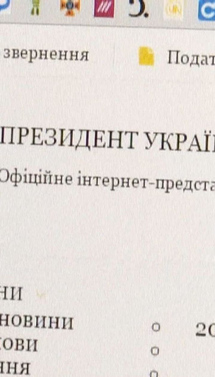 На офіційному сайті президента опубліковано декларацію Зеленського