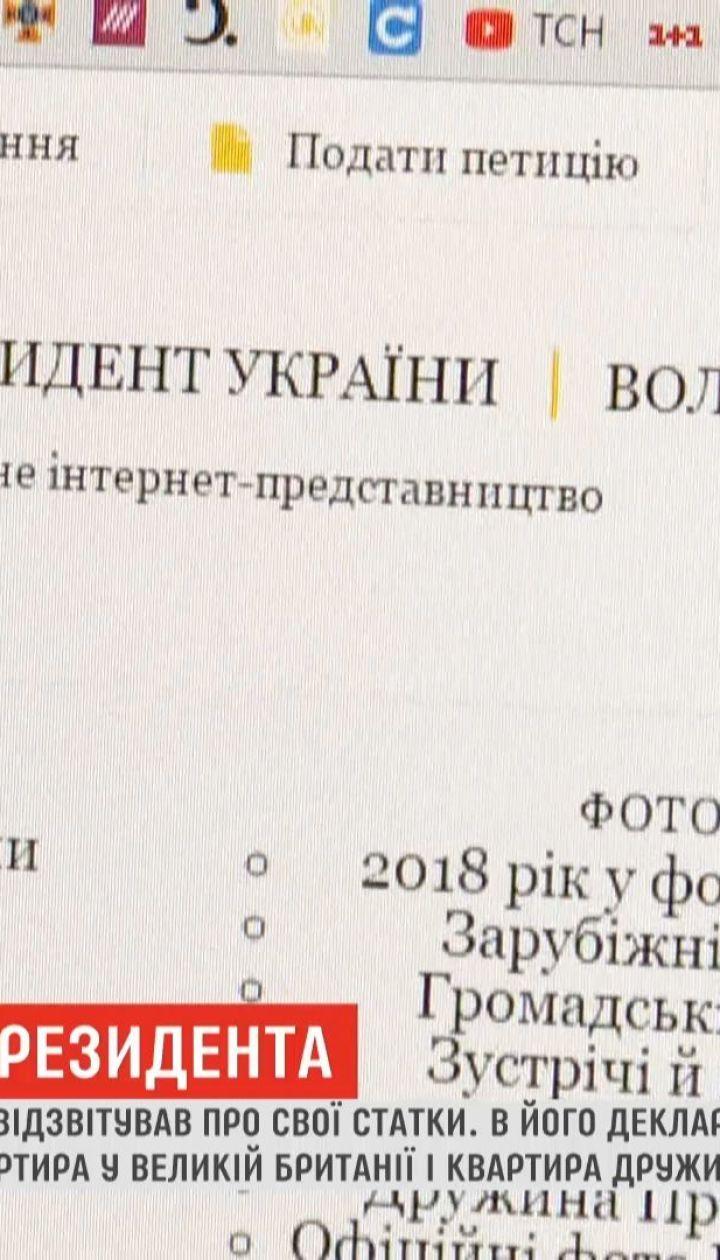 На официальном сайте президента опубликована декларация Зеленского