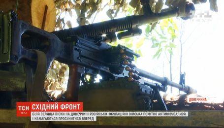 Оккупационные войска активизировались и пытаются продвигаться вперед возле села Пески
