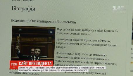 О деятельности Зеленского уже можно читать на официальном сайте президента