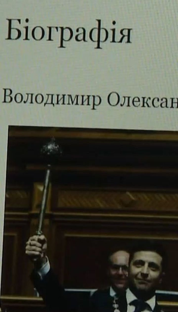 Про діяльність Зеленського вже можна читати на офіційному сайті президента