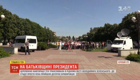 ТСН транслировала инаугурацию Зеленского в его родном Кривом Роге