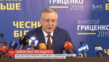 Тимошенко и Гриценко поддержали решение Зеленского о роспуске ВР