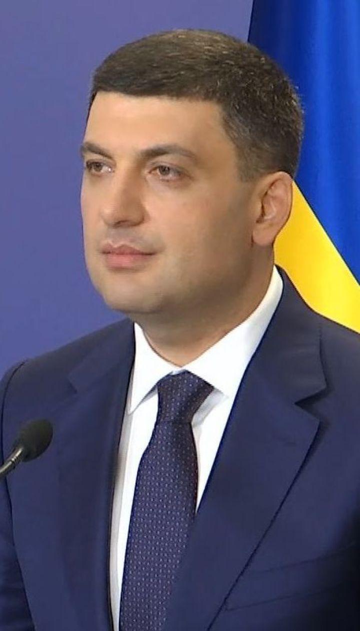 Прем'єр-міністр України Володимир Гройсман подає у відставку