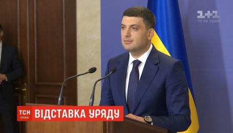 Премьер-министр Украины Владимир Гройсман подает в отставку