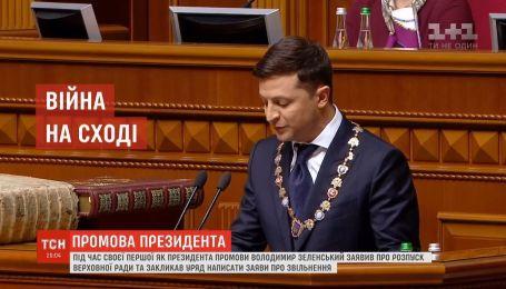 Главные тезисы инаугурационной речи Зеленского