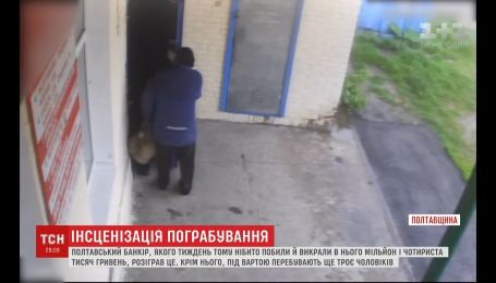 Банкір із Полтавщини інсценував власне побиття й пограбування