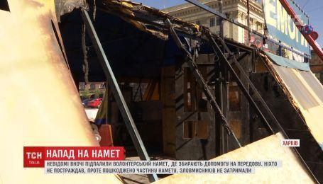 Неизвестные подожгли палатку волонтеров в Харькове, которую хотела снести городская власть
