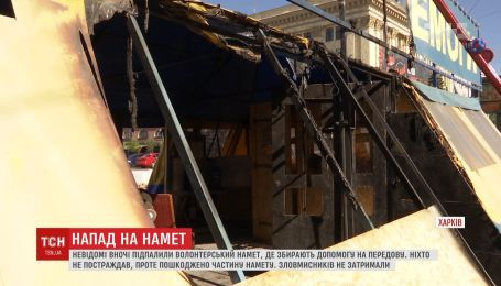 Невідомі підпалили намет волонтерів у Харкові, який хотіла прибрати міська влада