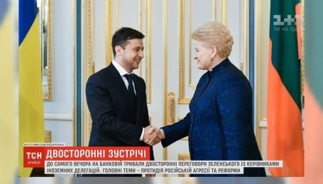 Протидія агресії РФ і реформи – теми перемовин Зеленського з керівниками іноземних делегацій