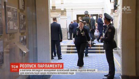 21 травня Зеленський збирає лідерів фракцій для консультацій щодо розпуску ВР