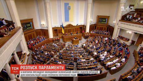 Зеленський скликає лідерів фракцій для консультацій щодо розпуску Ради