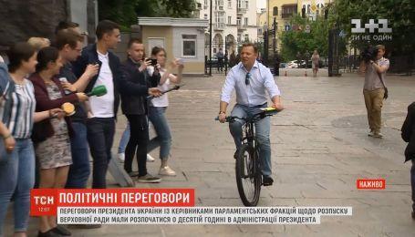 Ляшко приїхав на зустріч із Зеленським на велосипеді