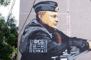 """""""Теперь твой ход, с*ка"""". В оккупированном Симферополе на мурале с Путиным появилось обращение к ФСБ"""