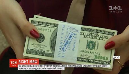 Новоприбывшая миссия МВФ будет решать, надо ли Украине очередной транш
